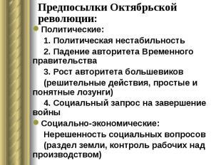 Предпосылки Октябрьской революции: Политические: 1. Политическая нестабильность