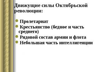 Движущие силы Октябрьской революции: Пролетариат Крестьянство (бедное и часть ср