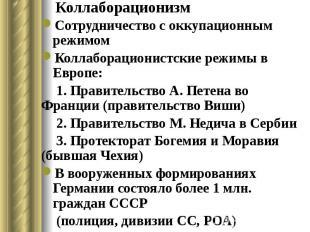 Коллаборационизм Сотрудничество с оккупационным режимом Коллаборационистские реж