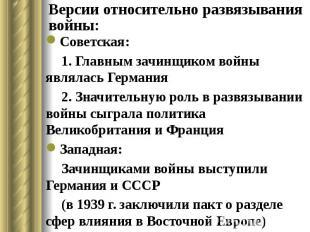Версии относительно развязывания войны: Советская: 1. Главным зачинщиком войны я