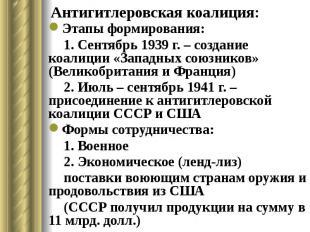 Антигитлеровская коалиция: Этапы формирования: 1. Сентябрь 1939 г. – создание ко