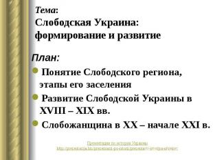 Тема: Слободская Украина: формирование и развитие План: Понятие Слободского реги