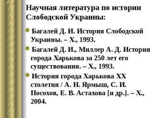 Научная литература по истории Слободской Украины: Багалей Д. И. История Слободск