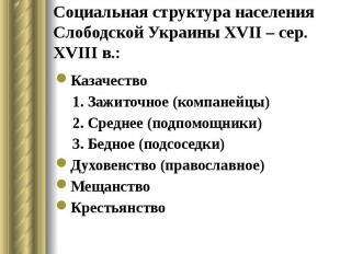 Социальная структура населения Слободской Украины XVII – сер. XVIII в.: Казачест
