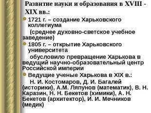 Развитие науки и образования в XVIII - ХІХ вв.: 1721 г. – создание Харьковского