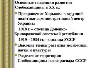 Основные тенденции развития Слобожанщины в ХХ в.: Превращение Харькова в ведущий