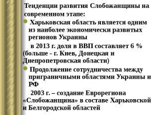 Тенденции развития Слобожанщины на современном этапе: Харьковская область являет