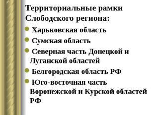 Территориальные рамки Слободского региона: Харьковская область Сумская область С