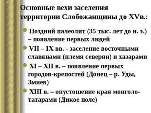 Основные вехи заселения территории Слобожанщины до XVв.: Поздний палеолит (35 ты