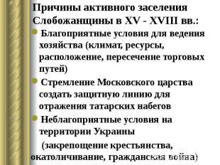 Причины активного заселения Слобожанщины в XV - XVIII вв.: Благоприятные условия