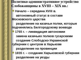 Политико-административное устройство Слобожанщины в ХVIII – XIX вв.: Начало – се