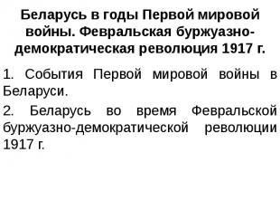 Беларусь в годы Первой мировой войны. Февральская буржуазно-демократическая рево