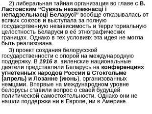 """2) либеральная тайная организация во главе с В. Ластовским """"Сувязь незалежнасці"""