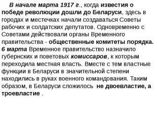 В начале марта 1917 г., когда известия о победе революции дошли до Беларуси, зде