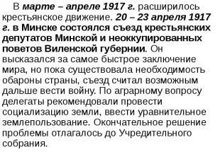 В марте – апреле 1917 г. расширилось крестьянское движение. 20 – 23 апреля 1917