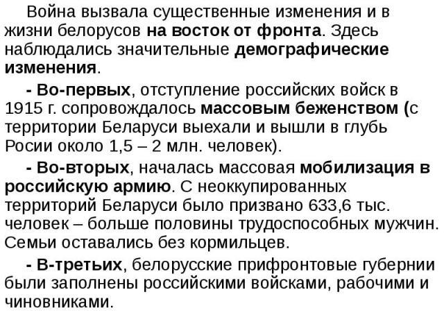 Война вызвала существенные изменения и в жизни белорусов на восток от фронта. Здесь наблюдались значительные демографические изменения. Война вызвала существенные изменения и в жизни белорусов на восток от фронта. Здесь наблюдались значительные демо…