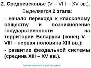 2. Средневековье (V – VIII – XV вв.). 2. Средневековье (V – VIII – XV вв.). Выде