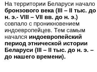 На территории Беларуси начало бронзового века (ІІІ – ІІ тыс. до н. э.- VIII – VI