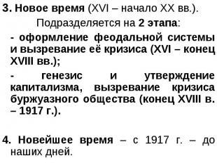3. Новое время (ХVI – начало ХХ вв.). 3. Новое время (ХVI – начало ХХ вв.). Подр