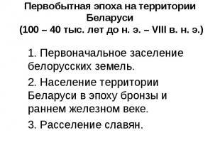 1. Первоначальное заселение белорусских земель. 1. Первоначальное заселение бело