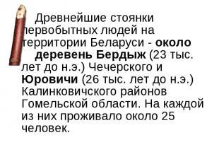 Древнейшие стоянки первобытных людей на территории Беларуси - около деревень Бер