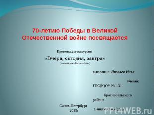 70-летию Победы в Великой Отечественной войне посвящается Презентация-экскурсия