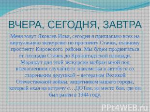 ВЧЕРА, СЕГОДНЯ, ЗАВТРА Меня зовут Яковлев Илья, сегодня я приглашаю всех на вирт