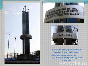 В честь воинов героев Нарвской Заставы 5 мая 1995 г открыт памятник в виде стелы