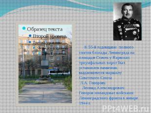 К 55-й годовщине полного снятия блокады Ленинграда на площади Стачек у Нарвских