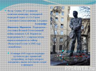 На пр. Стачек, 67 установлен памятник командиру легендарной подводной лодки «С-1