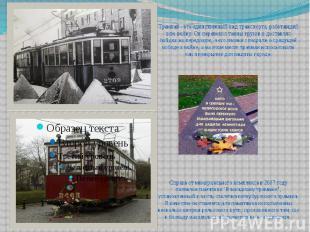 Трамвай - это единственный вид транспорта, работавший всю войну. Он перевозил то