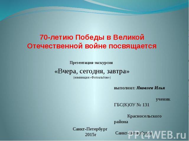 70-летию Победы в Великой Отечественной войне посвящается Презентация-экскурсия «Вчера, сегодня, завтра» (номинация «Фотоальбом»)