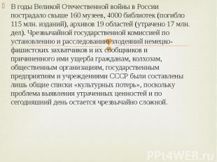 В годы Великой Отечественной войны в России пострадало свыше 160 музеев, 4000 би