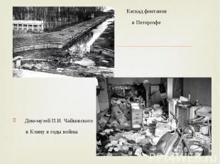 Каскад фонтанов Каскад фонтанов в Петергофе Дом-музей П.И. Чайковского в Клину в
