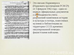Это письмо Наркомпроса (Наркомата просвещения РСФСР) от 3 февраля 1942 года - од