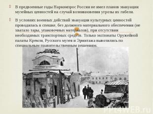 В предвоенные годы Наркомпрос России не имел планов эвакуации музейных ценностей