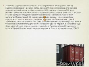 Коллекции Государственного Эрмитажа были отправлены из Ленинграда по планам, под