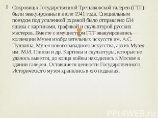 Сокровища Государственной Третьяковской галереи (ГТГ) были эвакуированы в июле 1