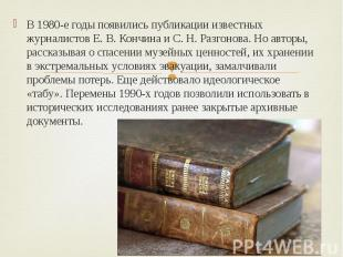 В 1980-е годы появились публикации известных журналистов Е. В. Кончина и С. Н. Р