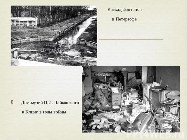 Каскад фонтанов Каскад фонтанов в Петергофе Дом-музей П.И. Чайковского в Клину в годы войны