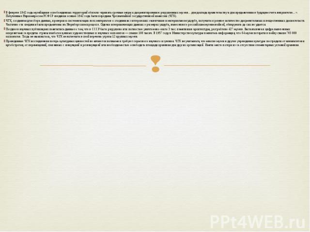 В феврале 1942 года музейщиков освобожденных территорий обязали «принять срочные меры к документированию разрушенных музеев... для доклада правительству и для предъявления в будущем счета неприятелю...». Полученные Наркомпросом РСФСР сведения осенью…
