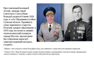 Прославленный военный летчик, трижды герой Советского Союза Иван Кожедуб родился