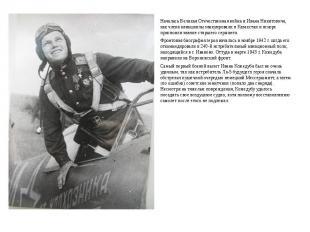 Началась Великая Отечественная война и Ивана Никитовича, как члена авиашколы эва