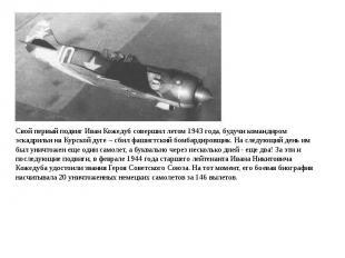 Свой первый подвиг Иван Кожедуб совершил летом 1943 года, будучи командиром эска