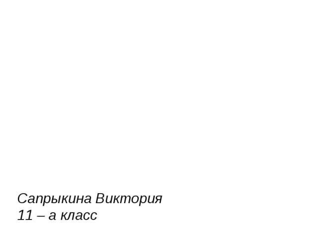 Герои Великой Отечественной войны. Иван Кожедуб. Сапрыкина Виктория 11 – а класс