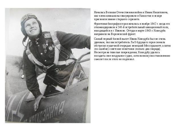 Началась Великая Отечественная война и Ивана Никитовича, как члена авиашколы эвакуировали в Казахстан и вскоре присвоили звание старшего сержанта. Началась Великая Отечественная война и Ивана Никитовича, как члена авиашколы эвакуировали в Казахстан …