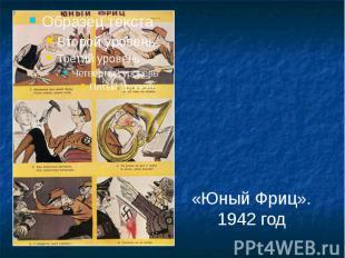 «Юный Фриц». 1942 год