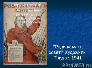 """""""Родина-мать зовёт!"""" Художник - Тоидзе. 1941"""