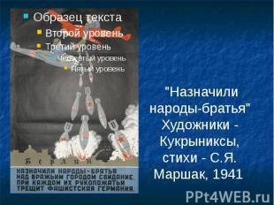 """""""Назначили народы-братья"""" Художники - Кукрыниксы, стихи - С.Я. Маршак,"""