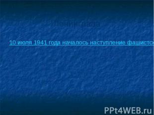 Плакаты времен блокады Ленинграда 10 июля 1941 года началось наступление фашистс